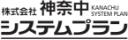 株式会社神奈中システムプラン