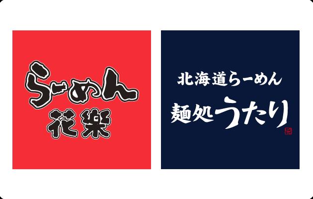 自社ブランド運営(らーめん花樂・北海道らーめん麺処うたり)