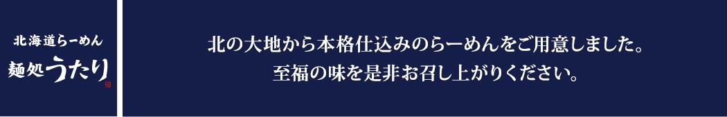 北海道らーめん麺処うたり